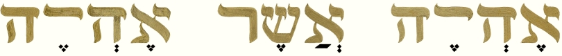 Hebrew script: 'I Am Who I Am'